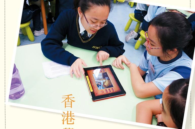 【PCM#1154】香港學界   電子圖書館登場
