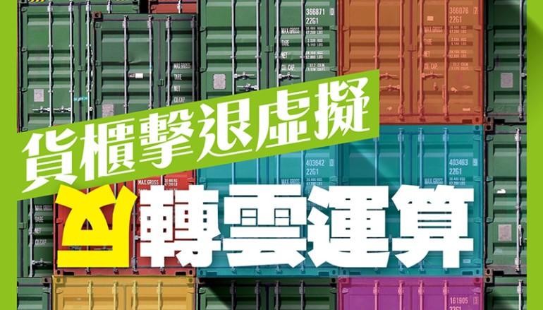 【PCM#1133】貨櫃擊退虛擬   反轉雲運算