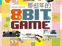 【PCM#1151】那些年的 8Bit Game