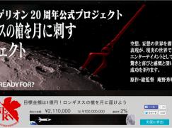 【EVA 玩 Cloud Funding】籌旗 1 億上太空重現朗基努斯槍插月場面