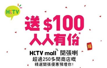 【PCM同你日日賺】HKTV Mall 全家網購攻略