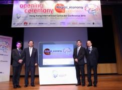 「香港國際電腦會議」完滿舉行