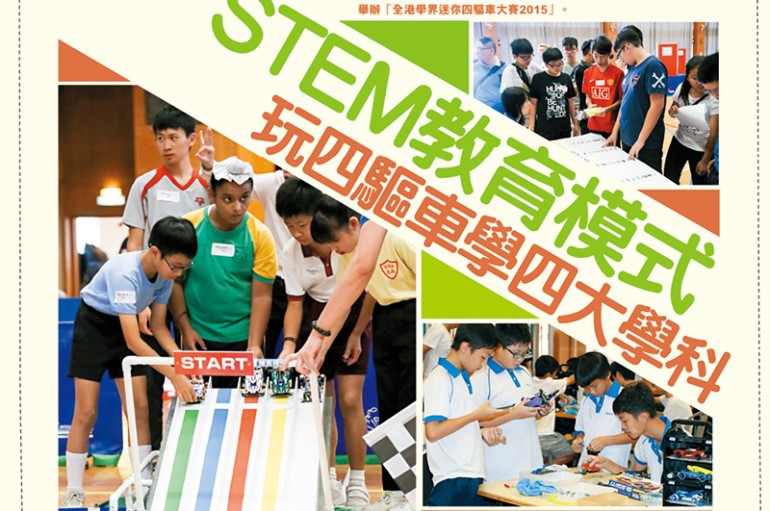 【PCM#147】STEM教育模式 玩四驅車學四大學科