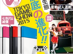 【PCM#1156】Tokyo Game Show 2015 遊戲生態  徹底之進化 現場直擊
