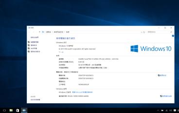 【唔使等預約】下載官方 ISO 直裝 Win 10 成功!