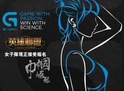 Logitech 香港區 eSports 女子隊成員等你揀