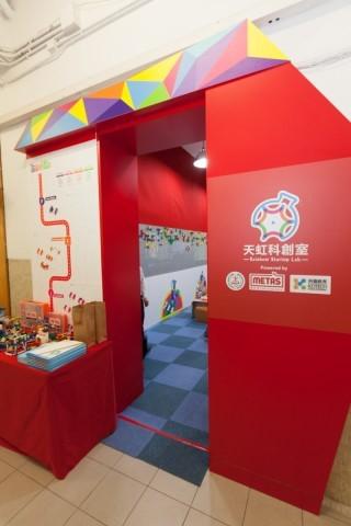 「天虹科創室」(RainbowStart Up Lab),以推動創新科學科技教育為目標。