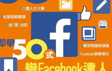 【PCM#1178】即學50式 LIKE 爆 變Facebook達人