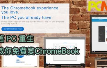 舊PC重生,教你免費變 ChromeBook