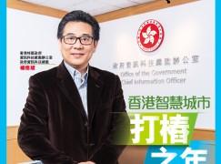 【PCM#1175】香港智慧城市 打樁之年
