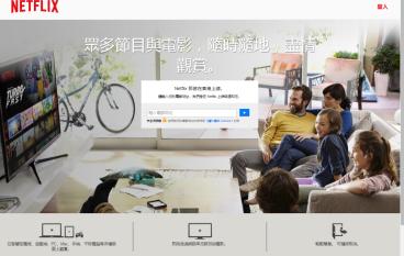 Netflix明年進軍香港 4K節目網上睇