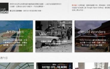 Google 虛擬博物館新 Apps 推動本地藝術與文化
