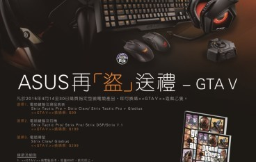 買Asus遊戲周邊 加$99換購GTA V