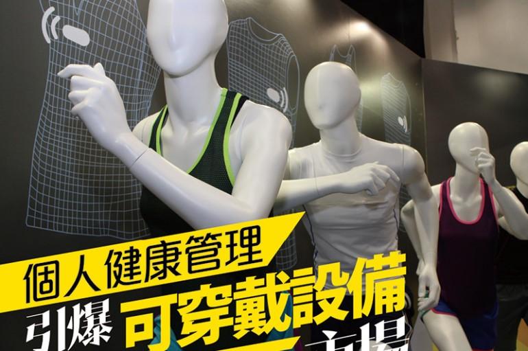 【PCM#1144】個人健康管理 引爆可穿戴設備市場