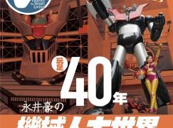 【PCM#1145】玩足40年 永井豪之機械人大世界
