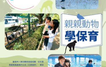 【PCM#1119】親親動物 學保育