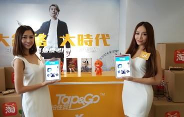 Tap & Go「拍住」淘寶推出網購優惠