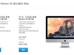 入門版 iMac 27 吋 Retina 5K 平 2,500