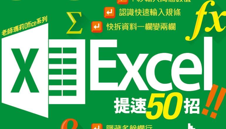 【PCM#1176】老師瑪莉Office系列 excel提速50招!!