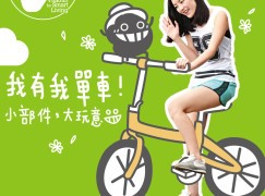 【PCM#1130】我有我單車 All about Bikes
