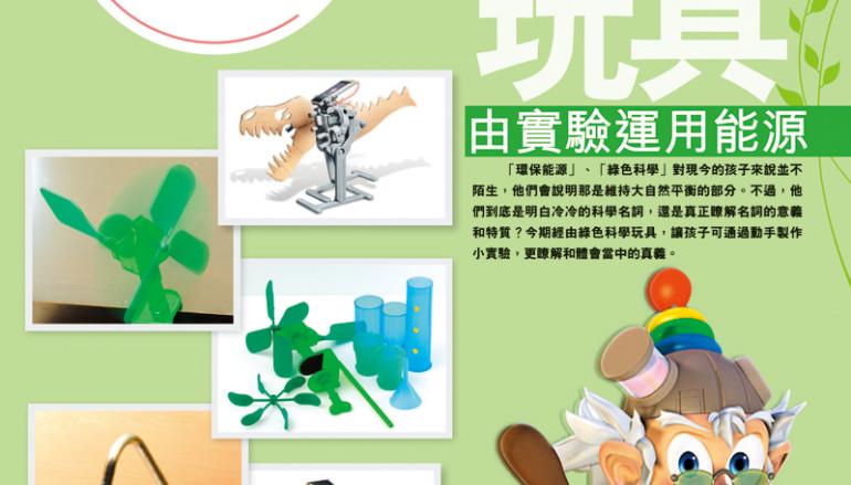 【PCM#1128】玩綠色科學玩具 由實驗運用能源