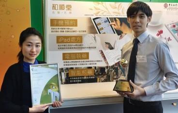 2015香港資訊及通訊科技獎得獎巡禮(二)