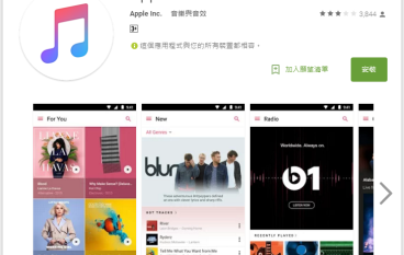 【遲來的春天】Apple Music 終登陸 Android