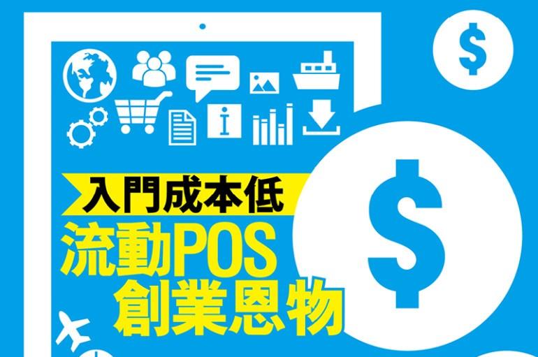 【PCM#1136】入門成本低 流動POS創業恩物