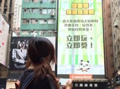 女版主Vs功夫熊貓 30秒大銀幕接包大挑戰!