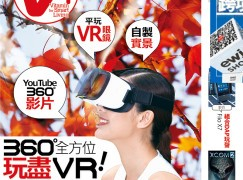 【PCM#1169】360度全方位 玩盡VR!