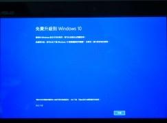 【升級疑問】用 Windows 8/8.1 復原安裝功能可立即升 Win 10?