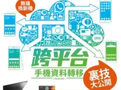 【PCM#1153】無痛換新機 跨平台手機資料轉移裏技大公開