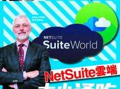 【PCM#1138】NetSuite雲端 大小通吃