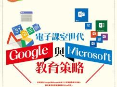 【PCM#1156】電子課室世代 Google與Microsoft 教育策略