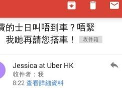 【這些機會…】尋日叫唔到 Uber 客戶再送 $200