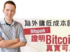 為外傭低成本匯款 Bitspark:證明Bitcoin真實可用