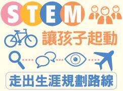 STEM讓孩子起動 走出生涯規劃路線