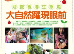【PCM#1140】迎夏香港生態遊  大自然躍現眼前