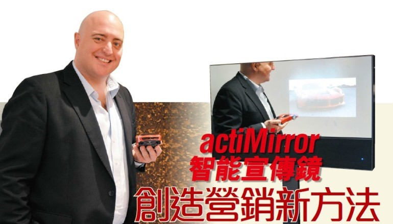 actiMirror智能宣傳鏡 創造營銷新方法