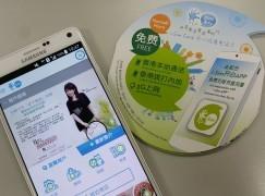【任攞】Green-i Sim 數據卡免費用數據同話音