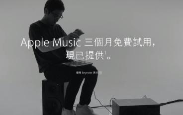 唔怕扣錢大法  預先取消訂閱Apple Music