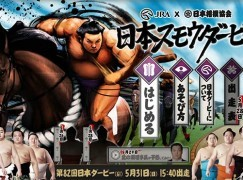【日本打吡】賽馬×相撲 Game 笑餐死