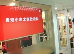 香港小米之家實地體驗