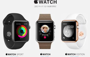 售價太貴?買 Apple Watch 都可以分期!