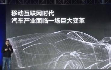 樂視轉玩智能車推「中國人的第一款超級汽車」!?