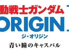 《機動戰士高達THE ORIGIN》全球與日本作網上同步播放