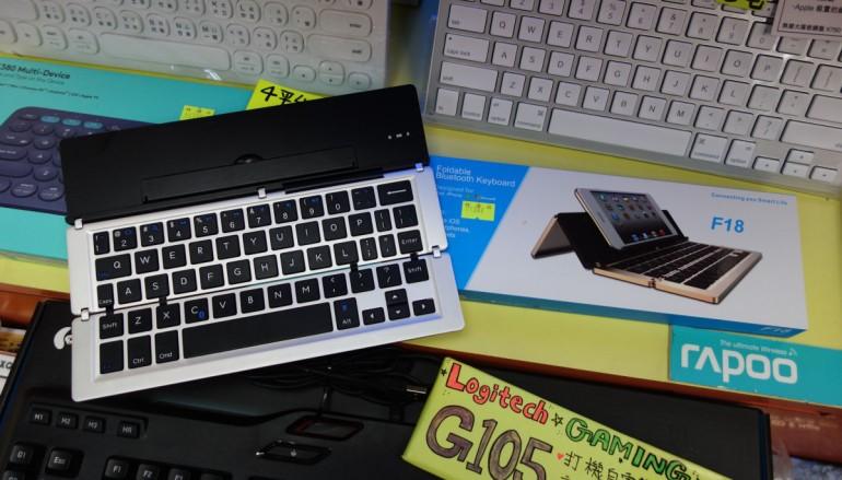 【場報】摺得埋Keyboard 手機平板都用得