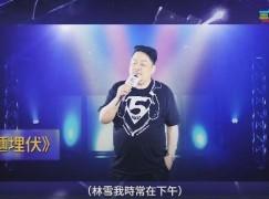 全地球人都阻止唔到 now TV 獨家直播《毛記電視》分獎典禮