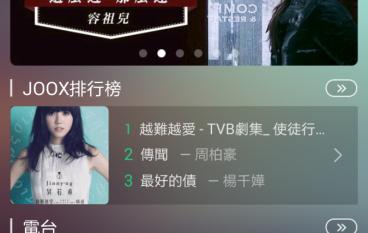 騰訊 JOOX 音樂 App 登場