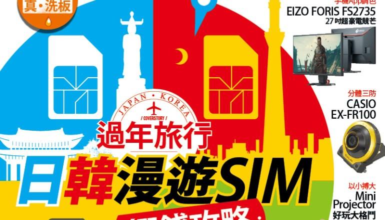 【PCM#1174】過年旅行 日韓漫遊SIM慳錢攻略